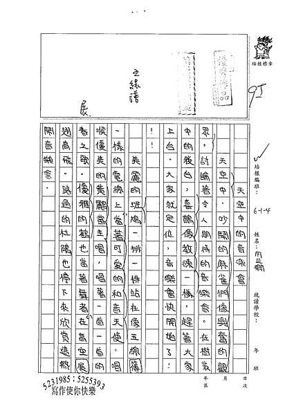 100W4203周芷嫺 (1).jpg