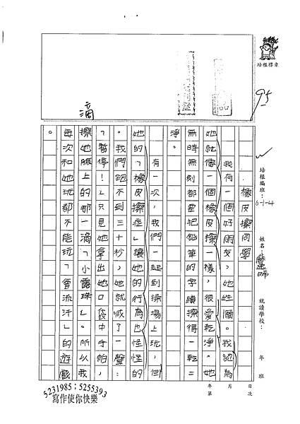 100W4203蘇逸晞 (1).jpg
