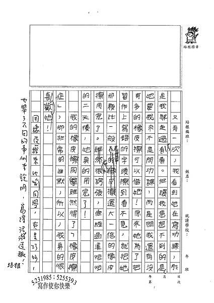 100W4203蘇逸晞 (2).jpg