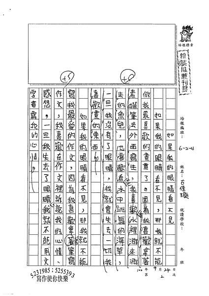 100W4202古佳璇 (1).jpg