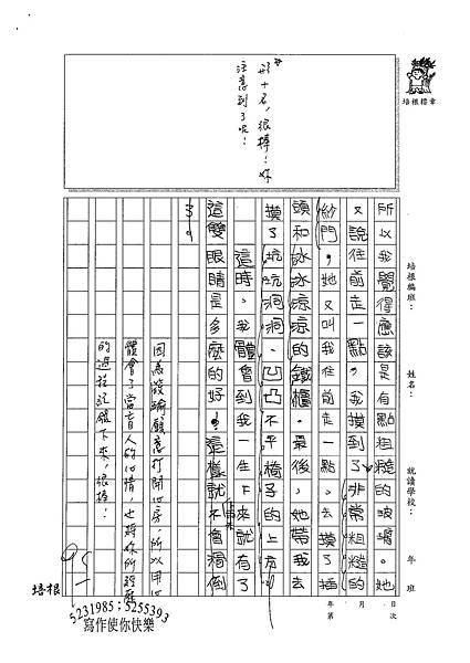100W4202游筱瑜 (2).jpg