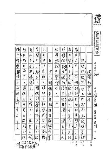 100W4202陳亭維 (1).jpg