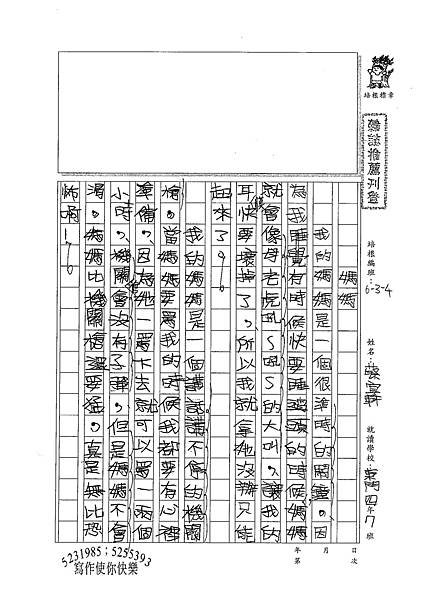 100W4202蔡宜軒 (1).jpg