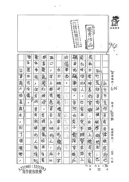 100W6203 翁梓維 (1).jpg
