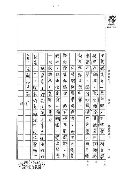 100W6203 翁梓維 (2).jpg