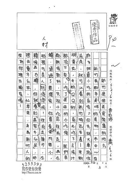 100W6203 曹怡婷 (1).jpg