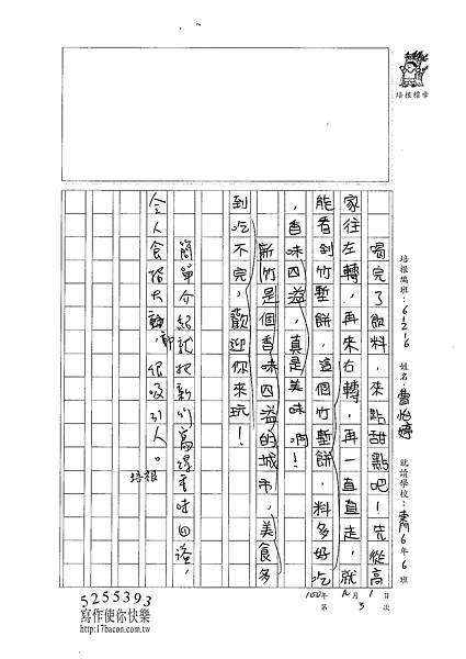 100W6203 曹怡婷 (2).jpg