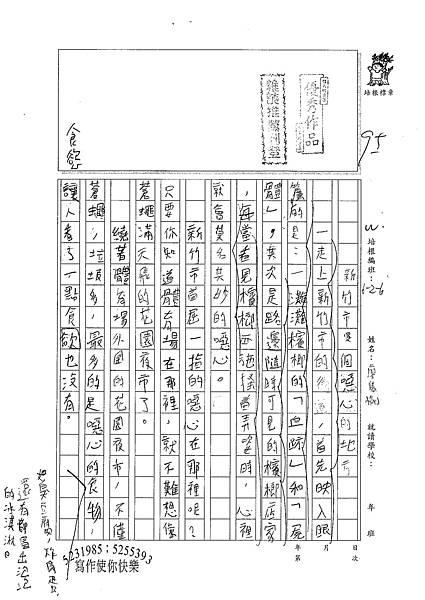 100W6203 廖倩榆 (1).jpg