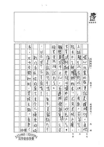 100W6203 廖倩榆 (2).jpg