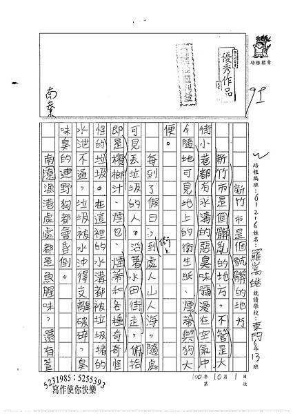 100W6203羅嵩皓 (1).jpg