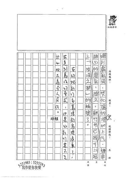 100W6203羅嵩皓 (2).jpg