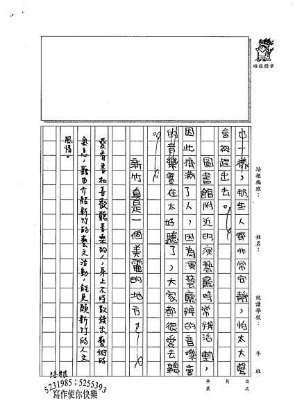 100W6203葉詩涵 (2).jpg