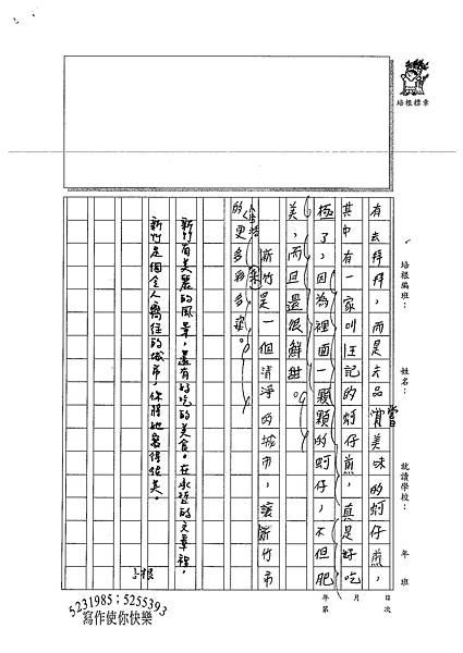 100W6203蔡承哲 (2).jpg
