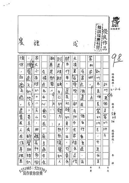 100W6203鍾時誠 (1).jpg