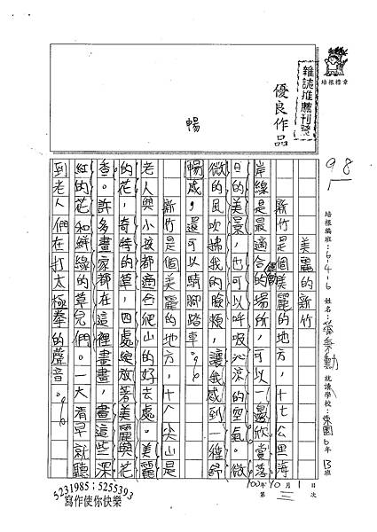 100W6203蔡秉勳 (1).jpg