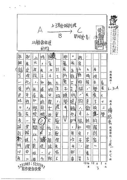 100WA203傅紹齊 (1).jpg