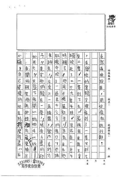100WA203傅紹齊 (2).jpg