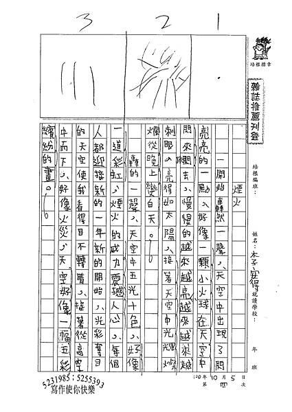 100W6204李安得 (1).jpg