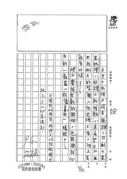 100W6204李安得 (2).jpg