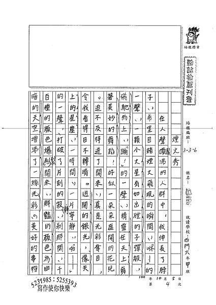 100W6204陳旻咸 (1).jpg