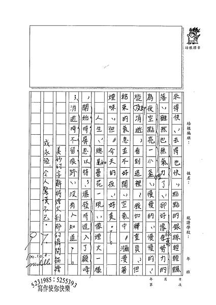 100W6204陳旻咸 (2).jpg