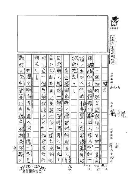 100W6204劉宇傑 (1).jpg