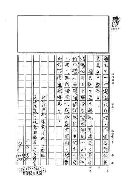 100W6204劉宇傑 (2).jpg