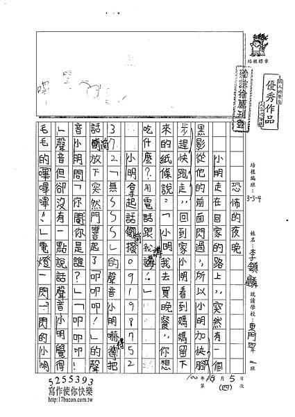 100W4204李鎮麟 (1).jpg