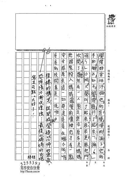 100W4204李鎮麟 (2).jpg