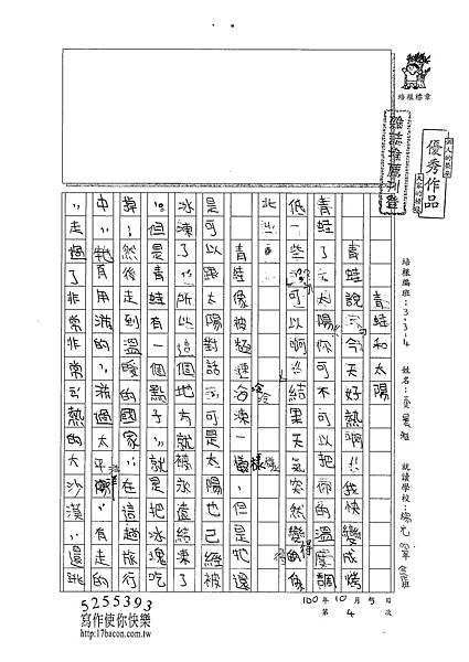 100W4204黃晨雅 (1).jpg
