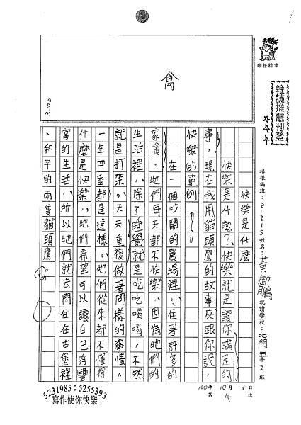 100W5204黃御鵬 (1).jpg