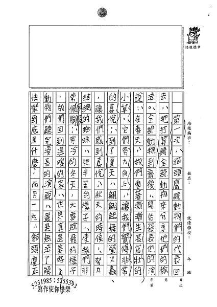 100W5204黃御鵬 (2).jpg