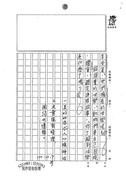 100W5204黃御鵬 (3).jpg