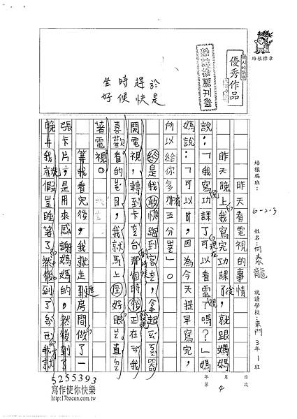 100W3204 何泰龍 (2).jpg