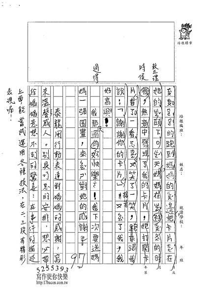 100W3204 何泰龍 (3).jpg