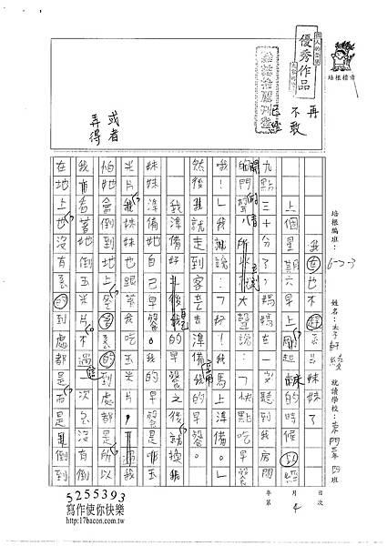 100W3204 李軒綾 (3).jpg