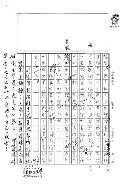 100W3204 李軒綾 (4).jpg