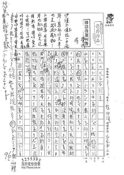100W3204 徐伊瑾 (2).jpg