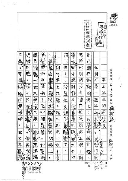 100W3204 楊郁慧 (3).jpg