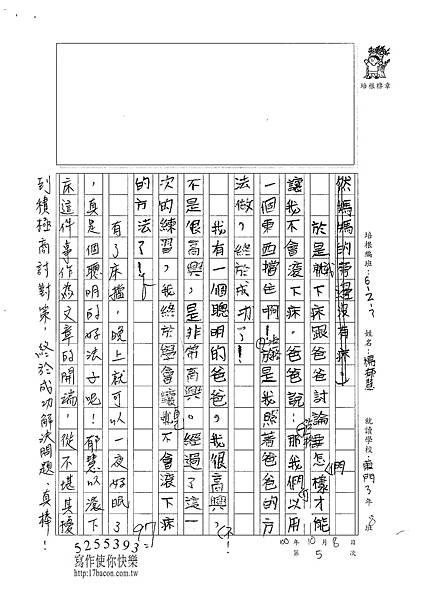100W3204 楊郁慧 (4).jpg