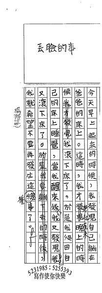 100W3204 楊郁慧 (1).jpg