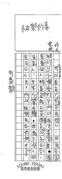 100W3204 何泰龍 (1).jpg