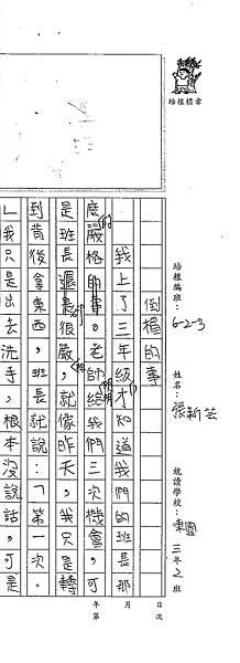 100W3204 張新芸 (1).jpg
