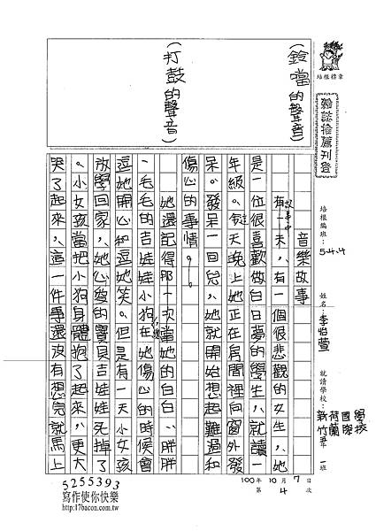 100W4204李怡萱 (1).jpg