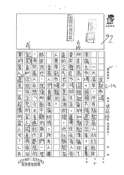 100W4204 胡庭緯 (1).jpg