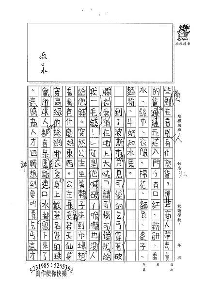 100W4204 胡庭緯 (2).jpg