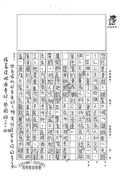 100W4204 胡庭緯 (3).jpg
