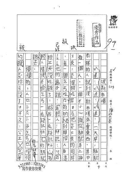 100W4204 陳奕蓁 (1).jpg
