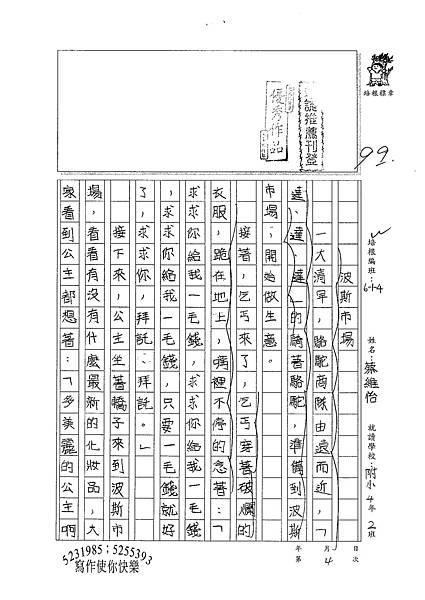 100W4204 蔡維怡 (1).jpg