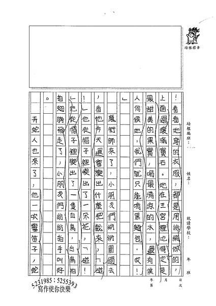 100W4204 蔡維怡 (2).jpg